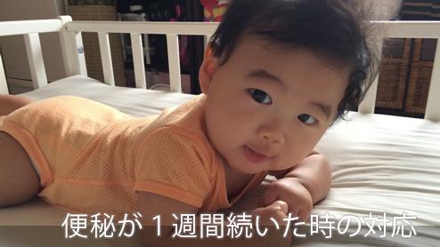 赤ちゃんの便秘・1週間うんちが出ない時は病院へ行く?