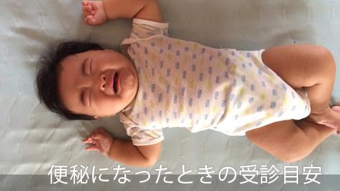 赤ちゃんの便秘は何日まで大丈夫?何日目で病院へ行く?