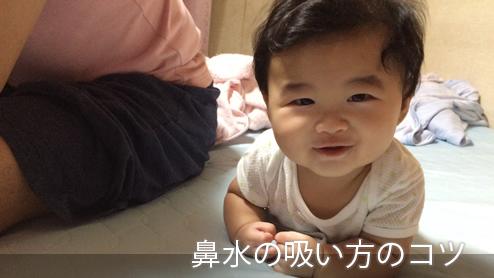 赤ちゃんの鼻水の吸い方・嫌がられたときの取り方のコツ
