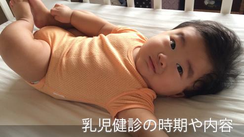 乳幼児健診の内容は?各健診の目的、健診時期や概要