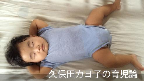 久保田カヨ子の新旧MIX子育て・脳科学ベースの育児とは