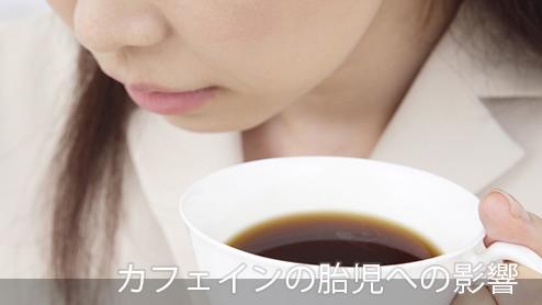 妊娠中のカフェインなぜだめ?胎児への影響と1日の許容量