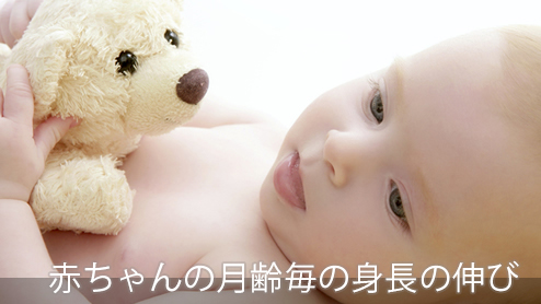 赤ちゃんの身長は1年で1.5倍に!高い・低いは問題?