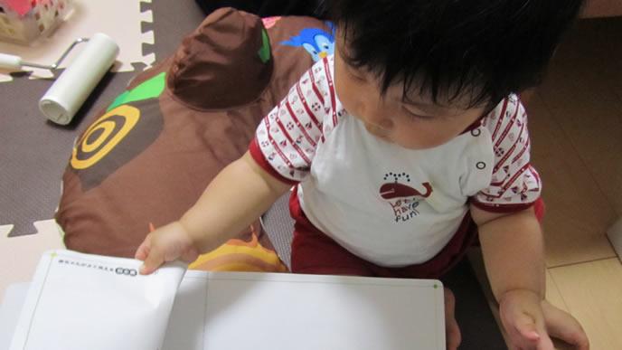 おうちのノートに夢中な赤ちゃん