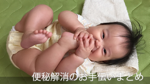 赤ちゃんが便秘で苦しそう!ママができる便秘解消のお手伝い