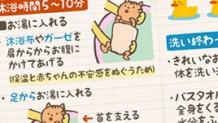赤ちゃんの沐浴|基本の洗う順番・安心感が伝わる洗い方