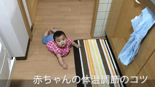 赤ちゃんの体温の測り方|暑い?寒い?体温調節のコツ