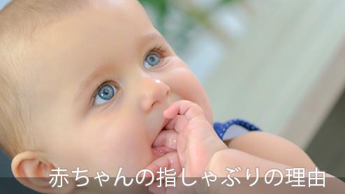 赤ちゃんの指しゃぶりの理由は?今後の成長への影響とは