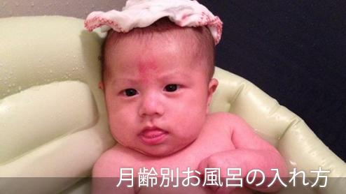 赤ちゃんをお風呂に入れる手順とコツ・月齢別まとめ