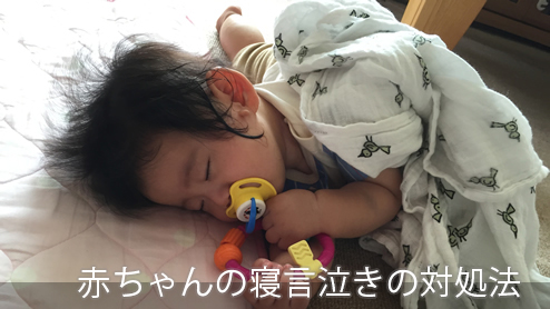 赤ちゃんが寝ながら泣く…寝言泣きの対処法・夜泣きとの違い