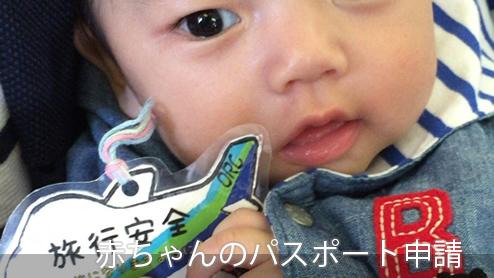 赤ちゃんのパスポート申請はいつから?写真の撮り方や注意点