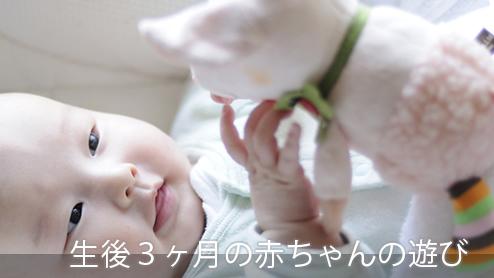 生後3ヶ月の赤ちゃんの遊びは?ママも楽しいおすすめの遊び