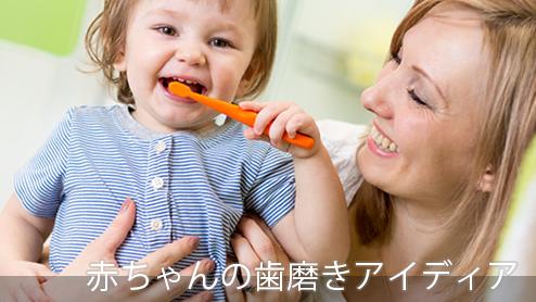 赤ちゃんの歯磨きの悩みを解消するアイディアとコツ