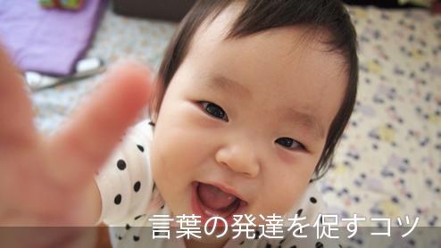 赤ちゃんが言葉を話しだすのはいつ?発達を促す語りかけのコツ