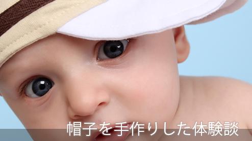 手作り帽子で赤ちゃんを守る!ママお手製のオリジナル帽子