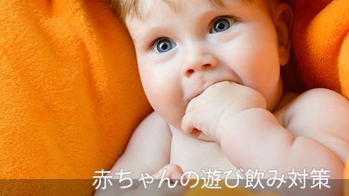 赤ちゃんの遊び飲みにイライラ!母乳・ミルクの対策方法