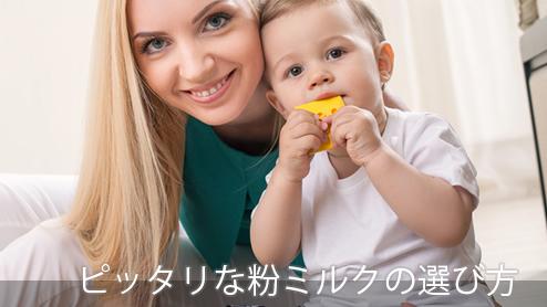 粉ミルクを徹底比較・赤ちゃんにピッタリなミルクの選び方