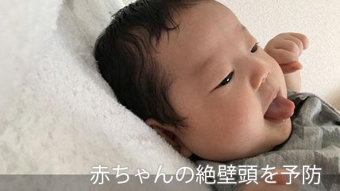 赤ちゃんの頭が絶壁に?後頭部の形を整えるアイディア10選