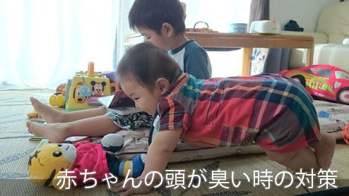 赤ちゃんの頭がくさい?赤ちゃんの頭の臭いの原因と対策