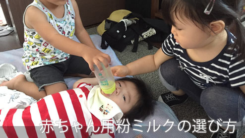 【粉ミルクおすすめランキング】メーカー5社比較&選び方