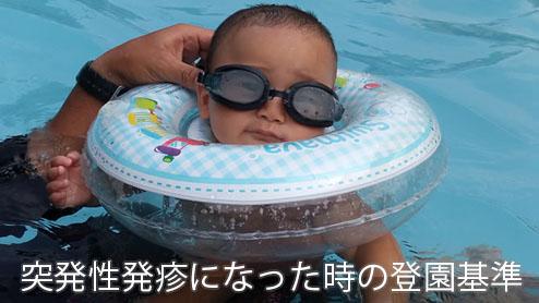 突発性発疹のときの保育園やプール、お休み期間はいつまで?