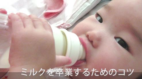 赤ちゃんにミルクはいつまで?ミルク卒乳5ステップ