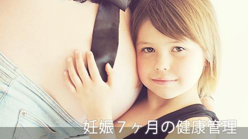 妊娠7ヶ月目の変化。妊婦さんの健康管理と知っておきたいこと