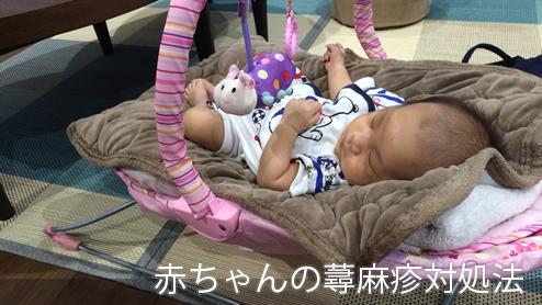 赤ちゃんの蕁麻疹を治してあげたい!症状・原因・対処法