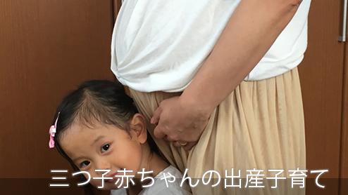 三つ子の赤ちゃんの妊娠から出産までと子育ての楽しみ方