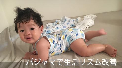 赤ちゃんがパジャマを着る時期は?生活リズムの改善方法