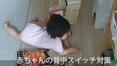 赤ちゃんの背中スイッチはいつまで続く?熟睡への対策法