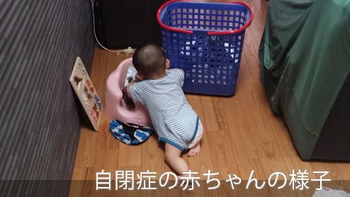 自閉症の赤ちゃんに見られる特徴・0〜2歳の頃の発達と所見