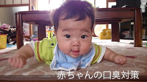 赤ちゃんの口臭が気になる!考えられる原因と対処法
