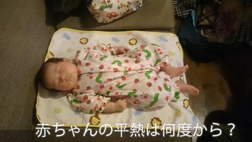 赤ちゃんの平熱は何度から?正しい計り方と発熱の基準