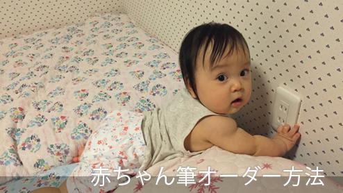 赤ちゃん筆は一生の記念に!必要な髪の量とオーダー方法