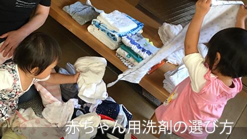 赤ちゃんの洗剤を選ぶ基準は?肌を刺激から守る洗剤選び