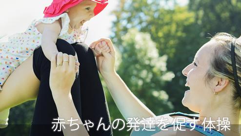 赤ちゃん体操で体と心の発達を促す!月齢別カリキュラム&注意点