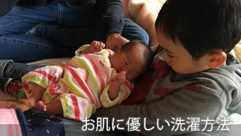 赤ちゃん用品をお洗濯・肌への影響少なく衣類の清潔を保つ技