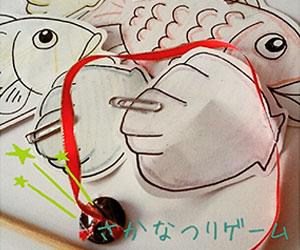 手作りの魚釣りおもちゃの画像