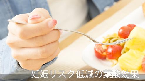 妊娠中に葉酸を摂って神経管閉鎖障害&つわりのリスク低減