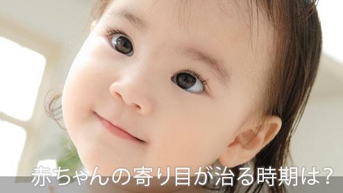 赤ちゃんの寄り目が治る時期は?心配な寄り目の見分け方