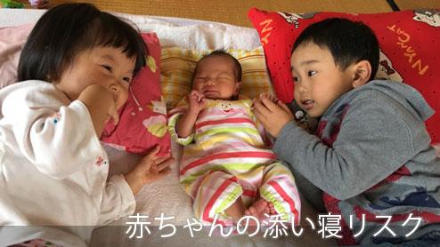 赤ちゃんとの添い寝に隠されたリスク・安全な添い寝の方法
