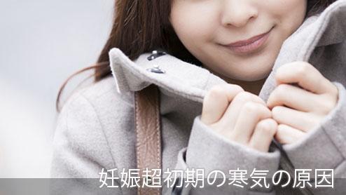 妊娠超初期の寒気は妊娠の証?寒気の種類と対策