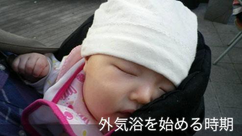 赤ちゃんの外気浴の始め時は?正しい外気浴の月齢や時間帯