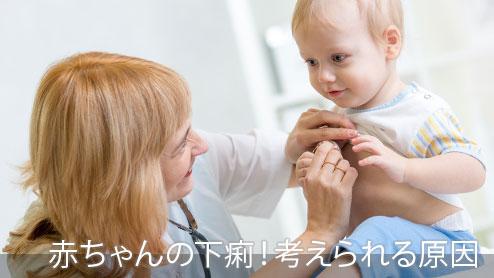 赤ちゃんの下痢!考えられる原因と予想される病名
