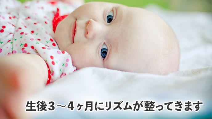 生後3~4ヶ月に生体リズムが整ってきます