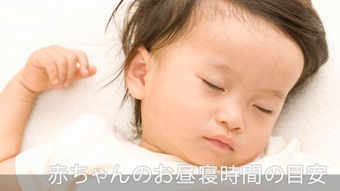 赤ちゃんのお昼寝の月齢別平均時間や寝かしつけ方