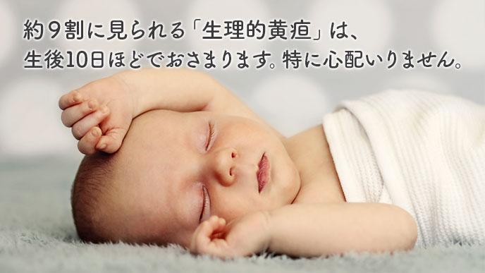 ビルリビンの影響が原因となる「新生児黄疸」