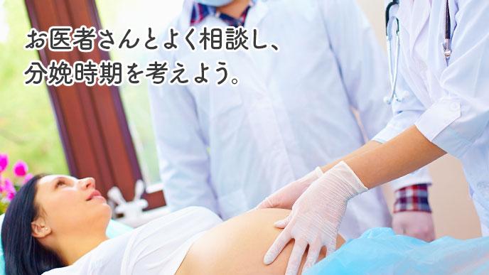 出産を迎える時期