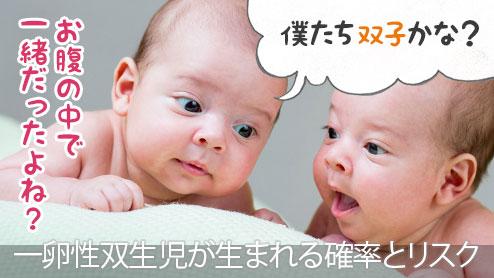 一卵性双生児が生まれる確率は?双子の共通点や出産リスク